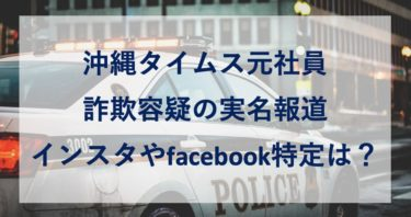 沖縄タイムス元社員の実名を特定!牧志秀樹の顔写真とインスタやfacebookは?【詐欺容疑逮捕】
