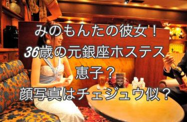 みのもんたの彼女は36歳の元銀座ホステス恵子!50億狙うチェジウ似の美人?顔画像は?