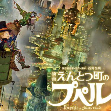 西野亮廣(キンコン)の「えんとつ町のプペル」プペルの意味は?声優伊藤沙莉はいじめっ子役?