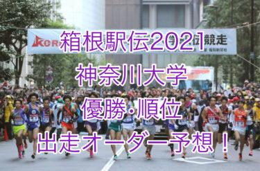 【箱根駅伝2021】神奈川大学!出場校の順位や優勝予想!出走オーダーや注目選手