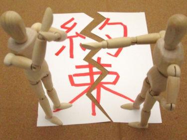 N/A錦戸亮,赤西仁が仲良しの秘訣は契約合意書?第5条の週刊誌報道で10万円罰金?