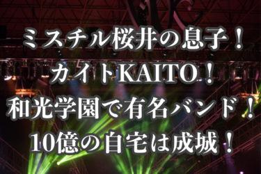 ミスチル桜井の息子カイトKAITOは学校の和光学園でバンド!子供と嫁妻の10億の自宅は成城