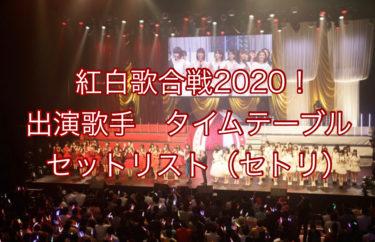 紅白歌合戦2020!出演歌手の曲目曲順!タイムテーブルやセットリスト(セトリ)