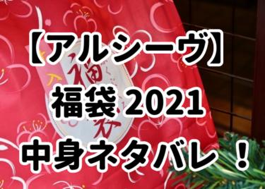 【アルシーヴ福袋2021】中身ネタバレ!予約はいつから?いつ届くのか送料についても!