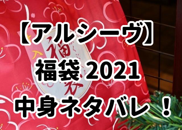 【アルシーヴ福袋2021】中身ネタバレ