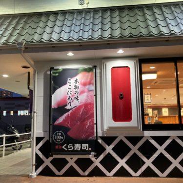 EPARKのGotoeat(イート)!ポイント付与は早い?くら寿司で試してみた!レシートのアップロードに失敗したら…。