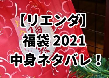 【リエンダ福袋2021】中身ネタバレ!予約はいつから?到着日や送料も!