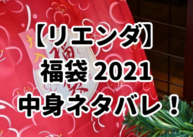 【リエンダ福袋2021】中身ネタバレ