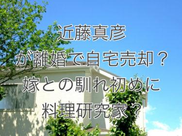 近藤真彦が離婚で中目黒の自宅売却?嫁の和田敦子との馴れ初めに料理研究家が関係?
