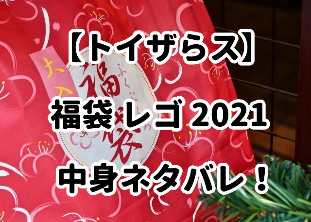 【トイザらス 福袋 レゴ 2021】中身ネタバレ