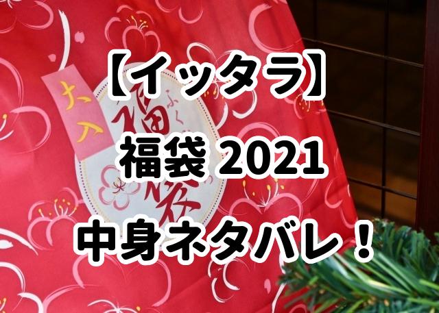 【イッタラ 福袋 2021】 中身ネタバレ
