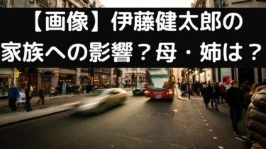 【画像】伊藤健太郎の家族への影響は?美人母や姉は?