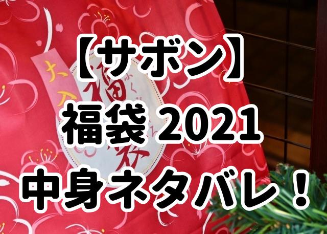 【サボン福袋2021】 中身ネタバレ