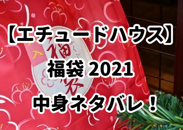 【エチュードハウス福袋 2021】中身ネタバレ
