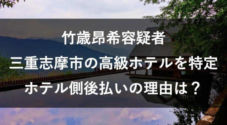 竹歳昂希の三重志摩市の高級ホテルをどこか特定!