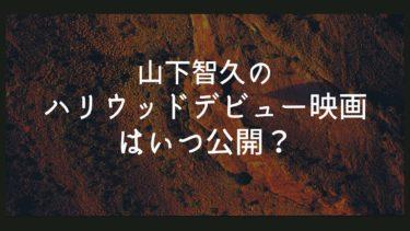 【山P】山下智久のハリウッドデビュー映画はいつ公開?どんな映画?