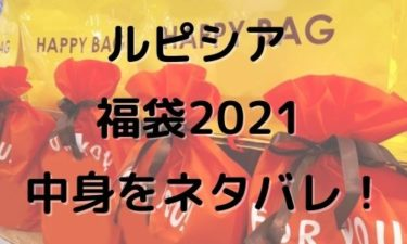 ルピシア福袋2021年の気になる中身をネタバレ!予約は?販売方法も!