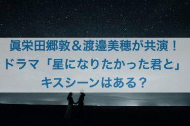 眞栄田郷敦&渡邉美穂が共演!ドラマ「星になりたかった君と」キスシーンはある?