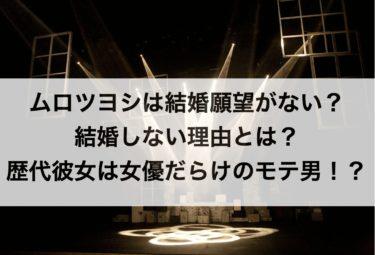 ムロツヨシは結婚願望がない?結婚しない理由とは?歴代彼女は女優だらけのモテ男!?