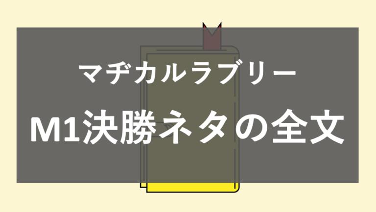 マヂカルラブリーM1(2020)ネタの文字起こし全文!点数と松本人志のコメントは?優勝の瞬間も【動画】