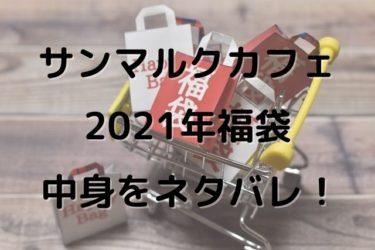 サンマルクカフェ2021年福袋はジョージズとコラボ!