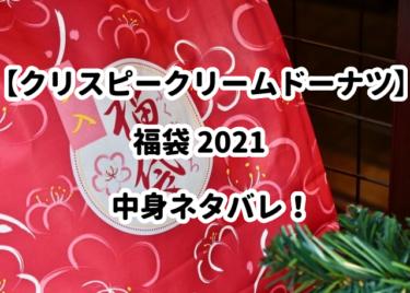 【クリスピークリームドーナツ福袋 2021】中身ネタバレ!予約やパスポートの使い方と使用期限も!