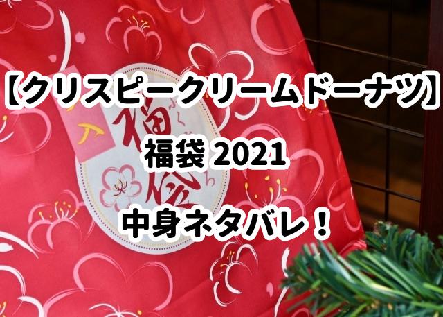 【クリスピークリームドーナツ福袋 2021】中身ネタバレ
