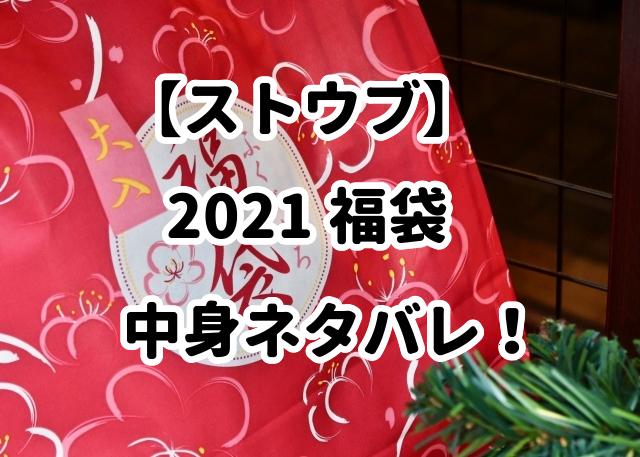 【ストウブ福袋2021】中身ネタバレ