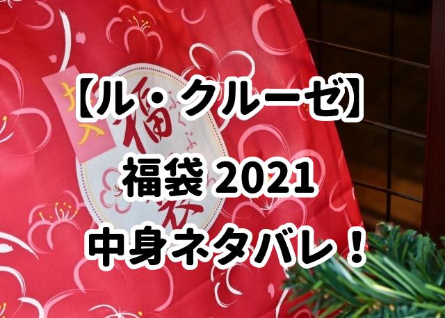【ル・クルーゼ福袋2021】中身ネタバレ