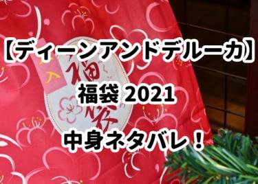 【ディーンアンドデルーカ福袋2021】中身ネタバレ!予約はいつから?再販についても!