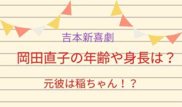 【吉本新喜劇】岡田直子の年齢や身長は?元彼氏はアインシュタインの稲田!?画像あり