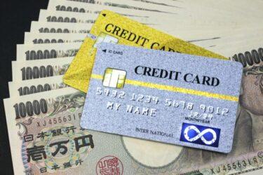 楽天ゴールドカードが「改悪」なのはなぜ?経営に暗雲?年会費はどうなる?メリット無し?