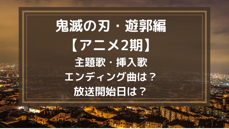 鬼滅の刃遊郭編の主題歌・挿入歌・エンディング曲は?放送開始日は?